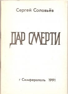 ДАР СМЕРТИ